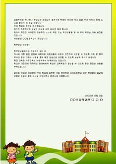 입학식 학교장 환영사(초등학교)(2) - 섬네일 2page