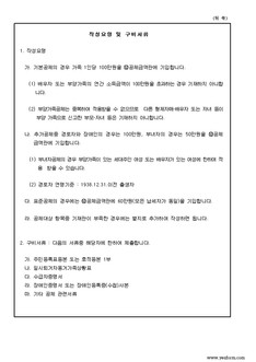 연금소득자 소득 공제신고서[개정2003.4.14] - 섬네일 2page