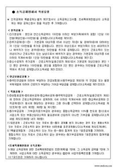 소득공제 명세서[개정2003.4.14] - 섬네일 1page