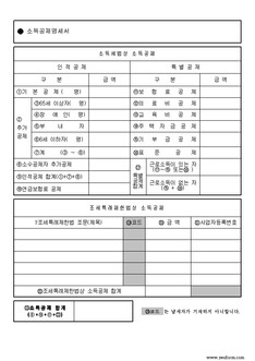 소득공제 명세서[개정2003.4.14] - 섬네일 2page