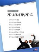 자기소개서 작성가이드프리미엄회원 무료
