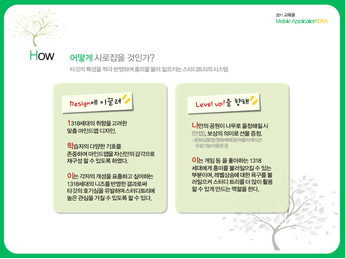 [제안서] Study Tree apprication idea