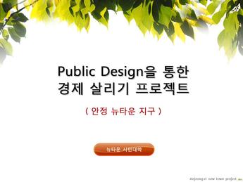 퍼블릭 디자인을 통한 경제살리기 프로젝트 : 안정뉴타운지구