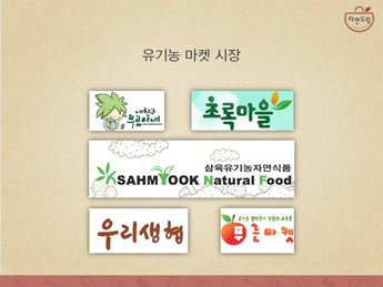 [제품디자인] 자연드림 (유기농산물 브랜드)
