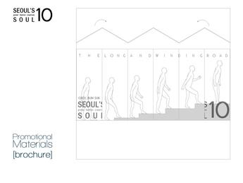 서울시 2011프로젝트 SEOULs 10 SOUL