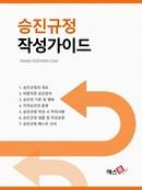 승진규정 작성가이드프리미엄회원 무료