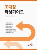 초대장 작성가이드프리미엄회원 무료
