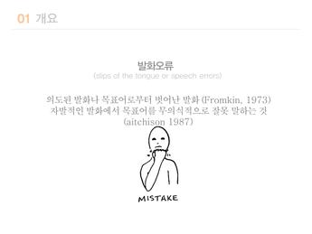 [언어학특강] 발화오류
