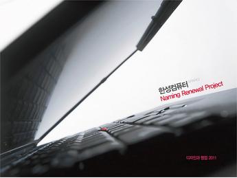 [디자인과 협업] 브랜드 리네이밍 : 한성컴퓨터