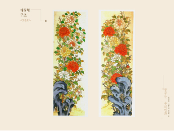 [한국의 조형] 꿈꾸는 우리민화