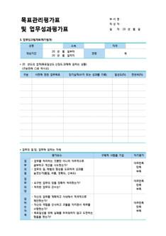 목표관리 평가표(업무성과 평가표) - 섬네일 1page