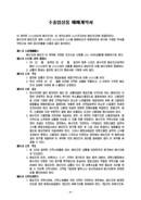 수출상품 매매계약서(TV 세트를 수출할 경우 조건 명시)