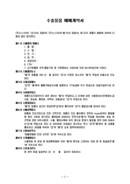 수출물품 매매계약서(일반)