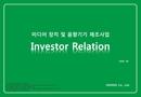 음향기기 제조업 IR 사업계획서