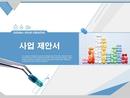 의약품시장 사업제안서