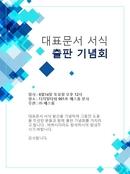 출판기념회 초청장