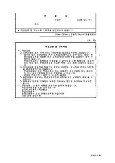 연금소득자소득 공제신고서 [개정 2002.4.13] - 섬네일 2page