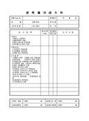 검측 체크리스트(가설공구 및 장비, 양중장비, LIFTCAR)