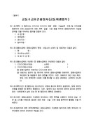 공동도급 운영기준(공동수급 표준협정서)