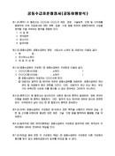 공동도급 운영기준 협정서(공동이행방식)