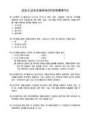 공동도급 운영기준 협정서(분담이행방식)