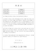 추천서(학교장입학지원추천)