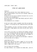(송별사) 초등학교 졸업식 학생대표 송별 인사말(아쉬움, 추억)
