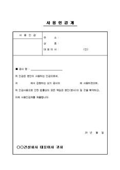 사용인감계(공통서식) - 섬네일 1page