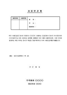 사용인감계(간단양식) - 섬네일 1page