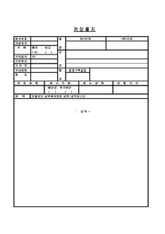 기안용지(샘플서식) - 섬네일 1page