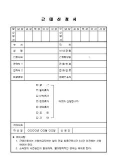 근태신청서(양식샘플) - 섬네일 1page
