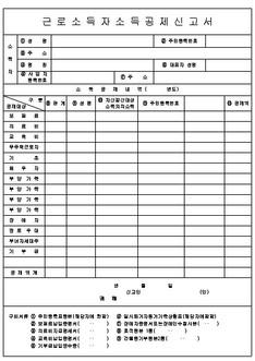 근로소득자 소득공제 신고서(공통서식) - 섬네일 1page