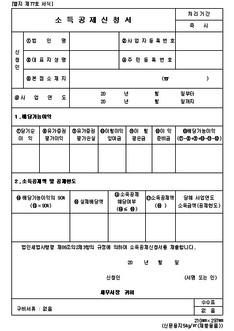 소득공제 신청서(양식샘플) - 섬네일 1page