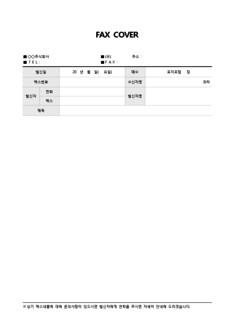 팩스표지(간략형) - 섬네일 1page