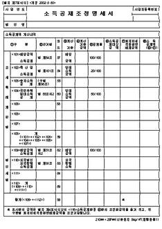 소득공제조정 명세서 <개정 2002.3.30> - 섬네일 1page