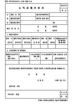 소득공제 신청서 [신설 2000.3.9] - 섬네일 1page