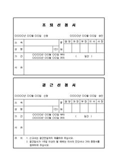 조퇴 및 결근신청서 - 섬네일 1page