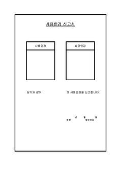 사용인감 신고서(공통서식) - 섬네일 1page
