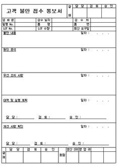 고객 불만 접수 통보서 - 섬네일 1page