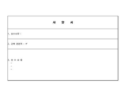 (사양서) 시설보수공사 - 섬네일 1page