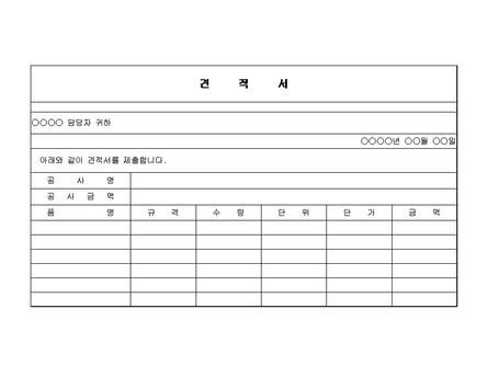 (사양서) 시설보수공사 - 섬네일 2page