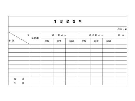 (사양서) 시설보수공사 - 섬네일 3page