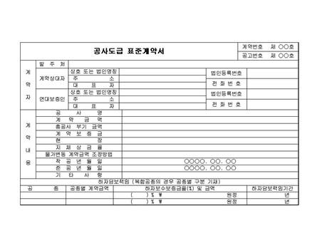 (사양서) 시설보수공사 - 섬네일 4page