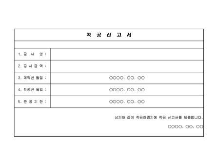 (사양서) 시설보수공사 - 섬네일 5page