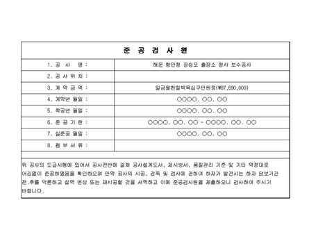 (사양서) 시설보수공사 - 섬네일 6page