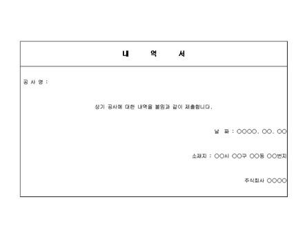 (사양서) 시설보수공사 - 섬네일 7page