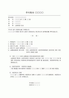 상호변경 안내(기안문) - 섬네일 1page