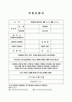가입신청서(공통서식) - 섬네일 1page