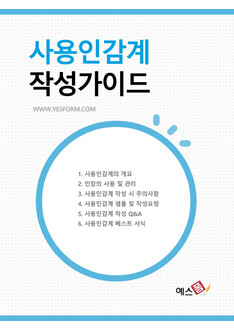 사용인감계 작성가이드 - 섬네일 1page