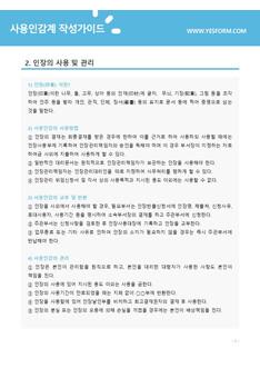 사용인감계 작성가이드 - 섬네일 3page